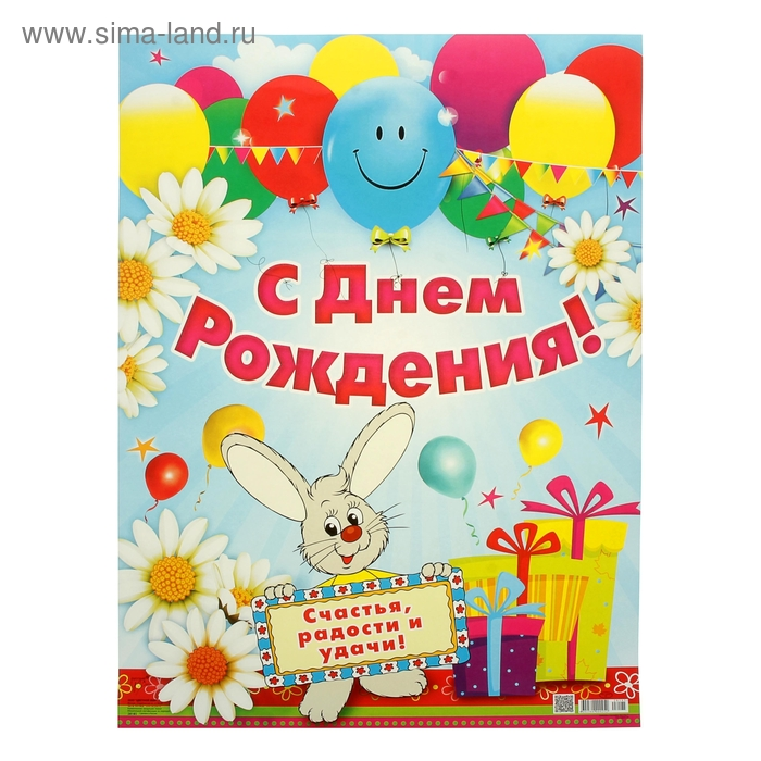 Поздравление с днем рождения в детский сад картинка