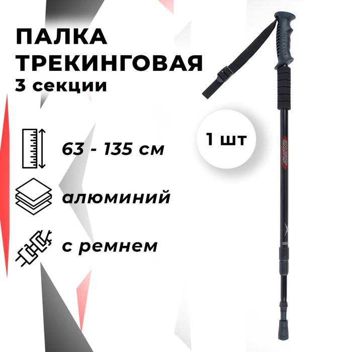 Палка для скандинавской ходьбы, телескопическая, 3 секционная, 135 см, (1 шт)