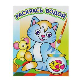 Водная раскраска «Озорной котёнок»