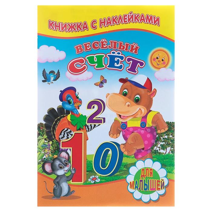 Книжка с наклейками для малышей Весёлый счёт