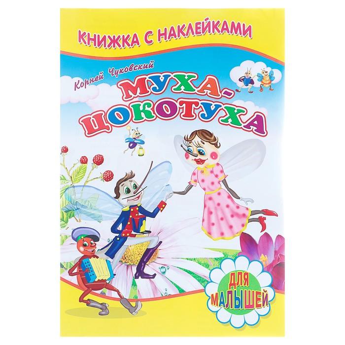 Книжка с наклейками для малышей Муха-Цокотуха. Чуковский К. И.