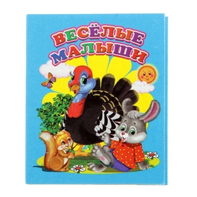 Книжка-картонка (80*95) Веселые малыши Ош
