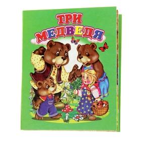 Книжка-картонка «Три медведя», 80 x 95 мм Ош