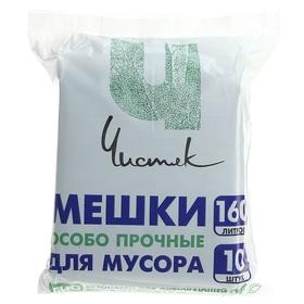 Мешки для мусора «Чистяк», 160 л, 28 мкм, ПНД, 10 шт, цвет чёрный