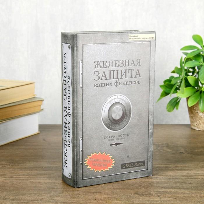 """Книга - сейф """"Железная защита"""""""