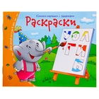 Книга «Раскраски» Книжки-малышки