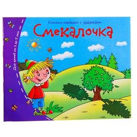 Книжки-малышки «Смекалочка», 16 стр.