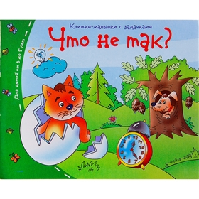 Книжки-малышки «Что не так?», 16 стр.