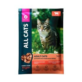 Влажный корм All cats для кошек, говядина в соусе, пауч, 85 г