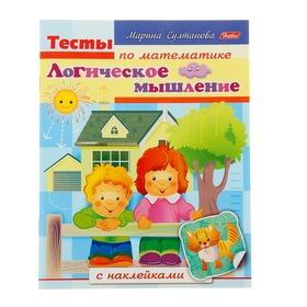 Тесты по математике «Логическое мышление», с наклейками, 8 листов, формат А5