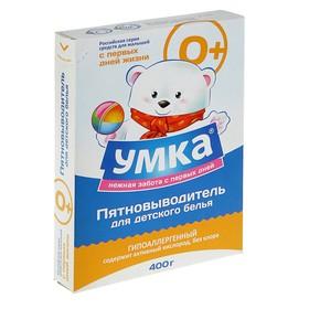 Пятновыводитель  гипоаллергенный для детского белья УМКА 0+ 400гр Ош