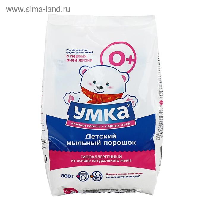 Порошок стиральный универсальный  детский УМКА 800гр 0+