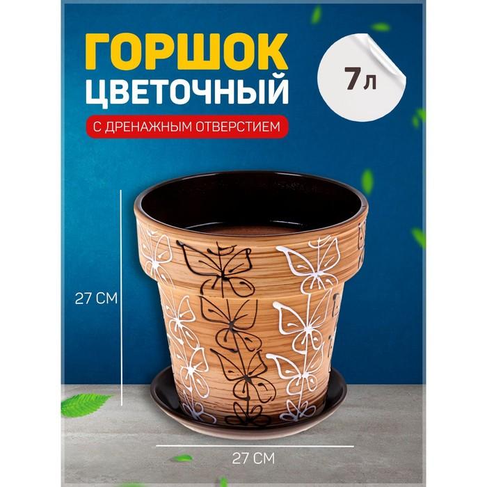 Горшок цветочный Витраж 7л с подставкой