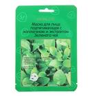 Маска для лица подтягивающая с коллагеном и экстрактом Зеленого чая 1 шт/23 мл.