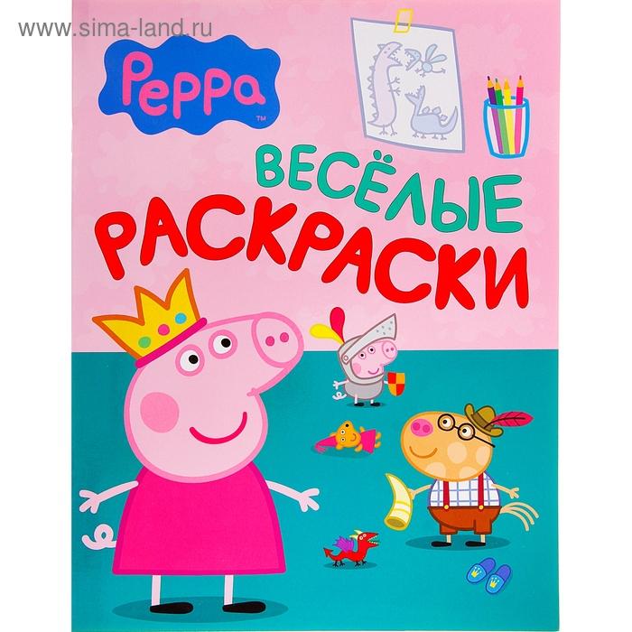 Раскраска «Свинка Пеппа»