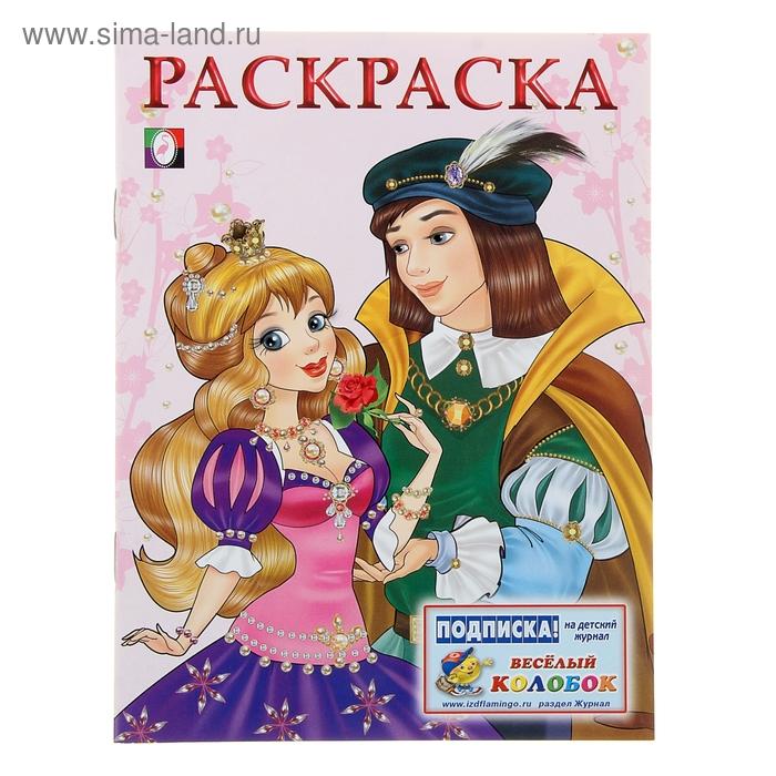 Раскраска для девочек «Принцесса и Принц» (887306 ...