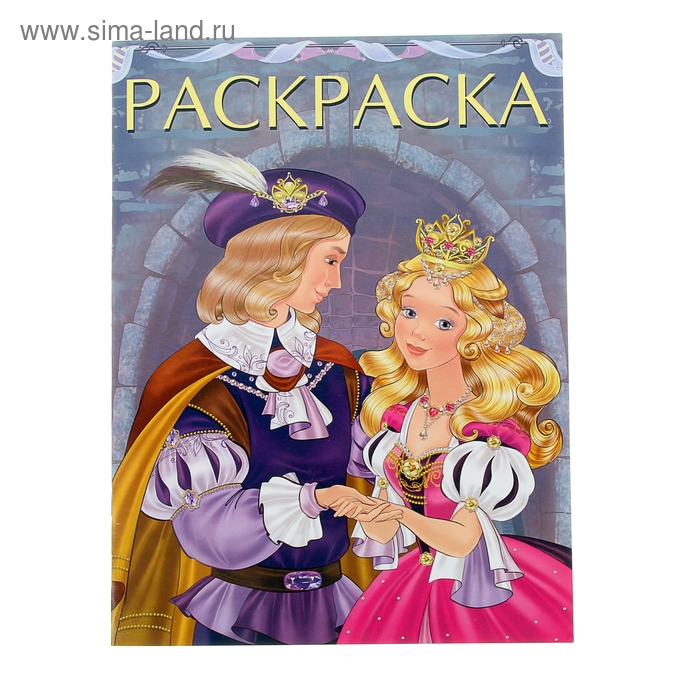 Раскраска для девочек «Принц и Принцесса» (887316 ...