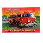 Раскраска для мальчиков «Пожарные машины»