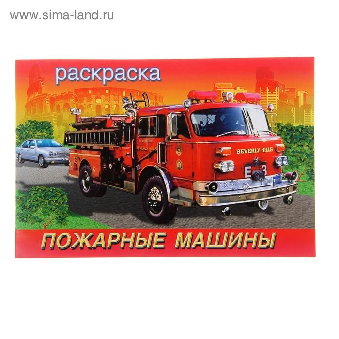 Раскраска для мальчиков «Пожарные машины» (887326 ...
