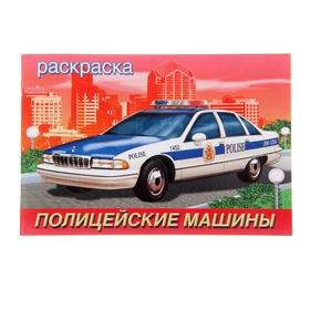 Раскраска для мальчиков «Полицейские машины»