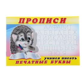 Раскраска-пропись «Учимся писать печатные буквы»