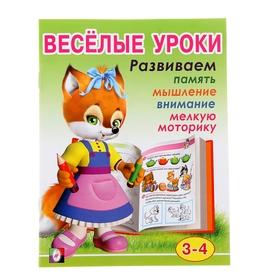 Весёлые уроки – 2: для детей 3-4 лет
