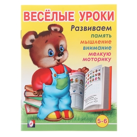 Весёлые уроки – 6: для детей 5-6 лет
