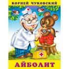 «Айболит», Чуковский К. И.