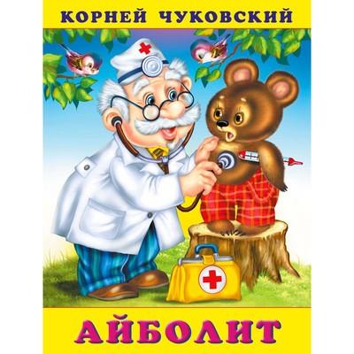 «Айболит», Чуковский К. И. - Фото 1