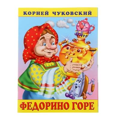 «Федорино горе», Чуковский К. И.