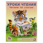 Уроки чтения «Читаем по слогам»