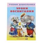 Учебник для дошкольников