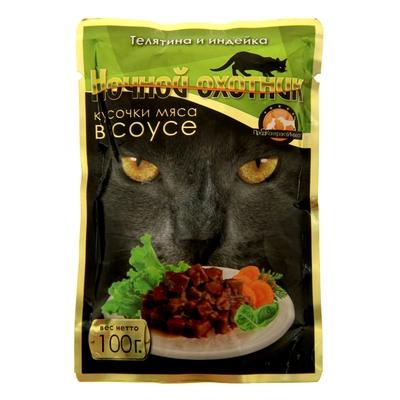"""Влажный корм """"Ночной охотник"""" для кошек, телятина/индейка в соусе, пауч, 100 г - Фото 1"""