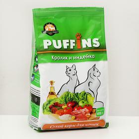 Сухой корм Puffins для кошек, кролик и индейка, 400 г