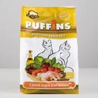 Сухой корм Puffins для кошек, вкусная курочка, 400 г