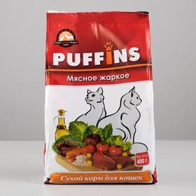 Сухой корм Puffins для кошек, мясное жаркое, 400 г Ош
