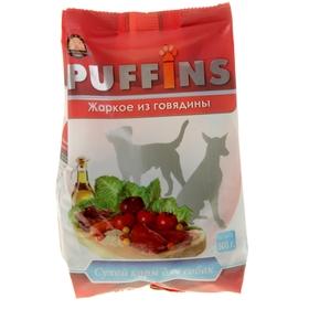 Сухой корм Puffins для собак, жаркое из говядины, 500 г Ош