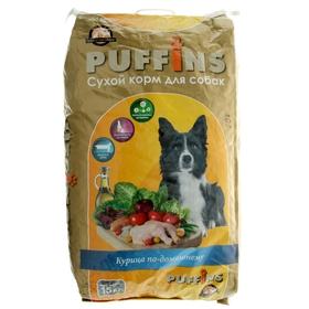Сухой корм Puffins для собак, курица по-домашнему, 15 кг
