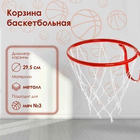 Корзина баскетбольная №3, d=295 мм, с сеткой Ош