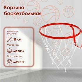 Корзина баскетбольная №5, d=380 мм, с сеткой Ош