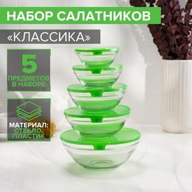 "Набор салатников ""Классика"" с крышками, 5 шт: 900 мл (17х7,6 см), 500 мл (16х6 см), 350 мл (12,5х5,4 см), 200 мл (10,5х4,5 см), 130 мл (9х3,7 см), цвет зеленый"