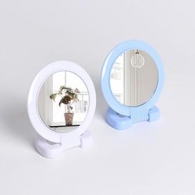 Зеркало складное-подвесное, двустороннее, с увеличением, d зеркальной поверхности 6,7 см, цвет МИКС Ош