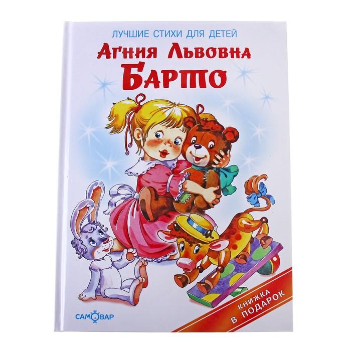 «Лучшие стихи для детей», Барто А. Л.