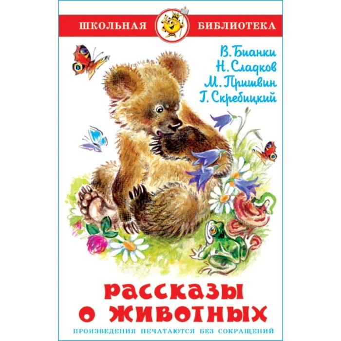 Рассказы о животных. Сладков Н. И., Бианки В. В., Пришвин М. М.