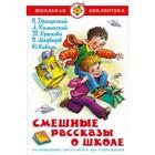Смешные рассказы о школе. Коваль Ю. И., Медведев В. В., Каминский Л.