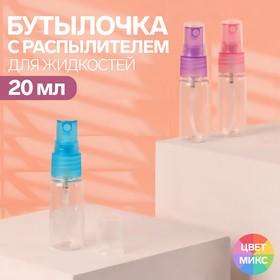 Бутылочка для хранения с распылителем, 20 мл, цвет МИКС Ош