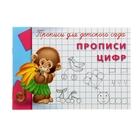 Пропись-раскраска для детского сада «Прописи цифр»