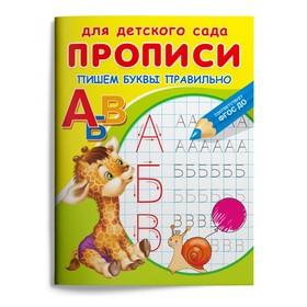 Раскраска-пропись для детского сада «Пишем буквы правильно»