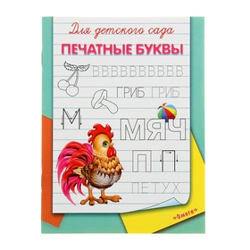 Раскраска-пропись для детского сада «Печатные буквы»