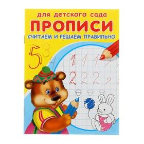Раскраска-пропись для детского сада «Считаем и решаем правильно»